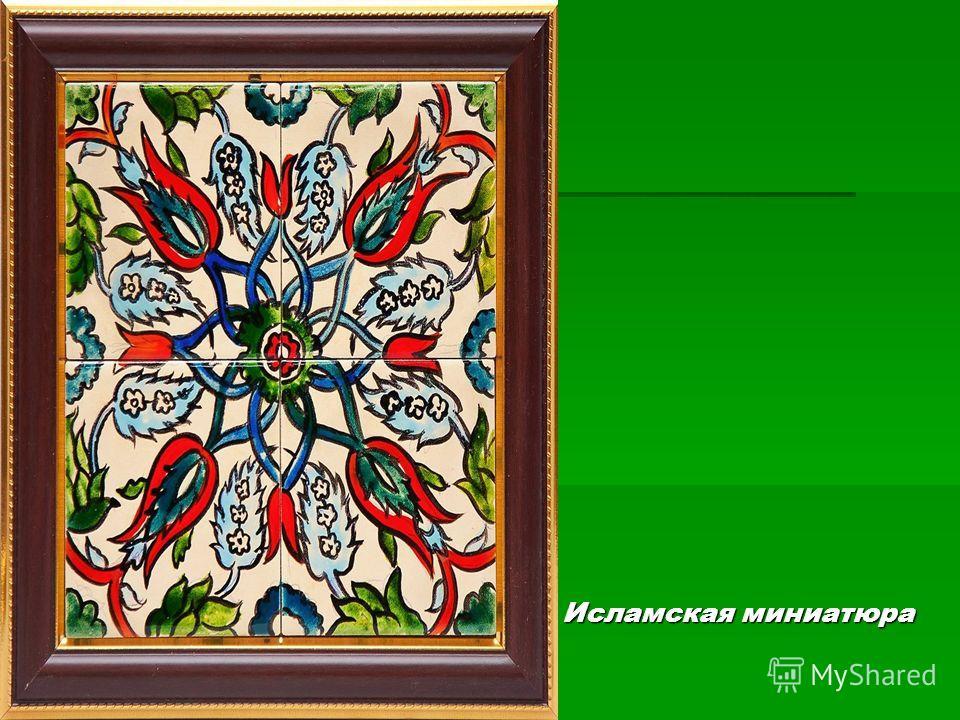 \ Исламская миниатюра Исламская миниатюра
