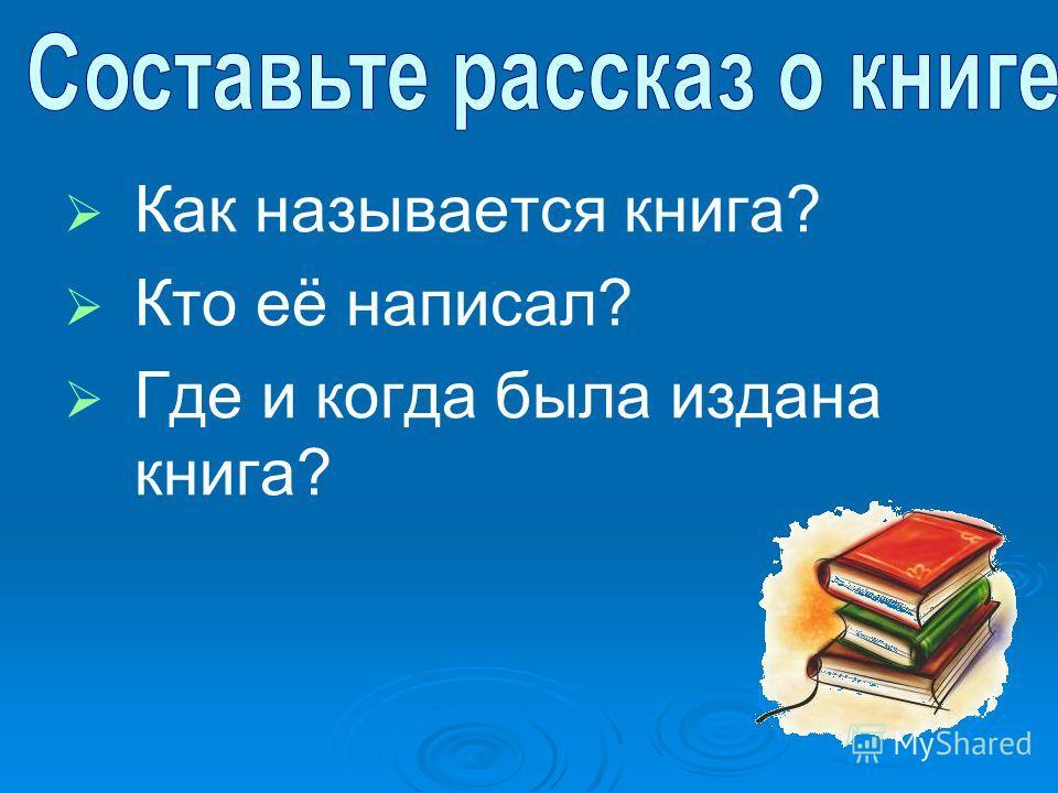 Как называется книга? Кто её написал? Где и когда была издана книга?
