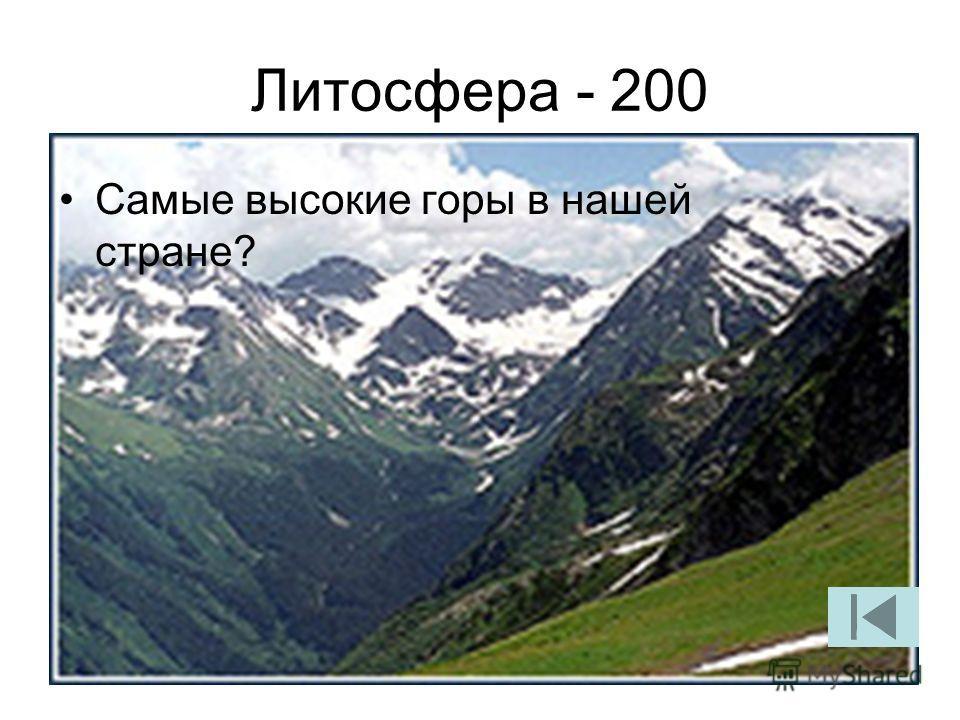 Литосфера - 200 Самые высокие горы в нашей стране?