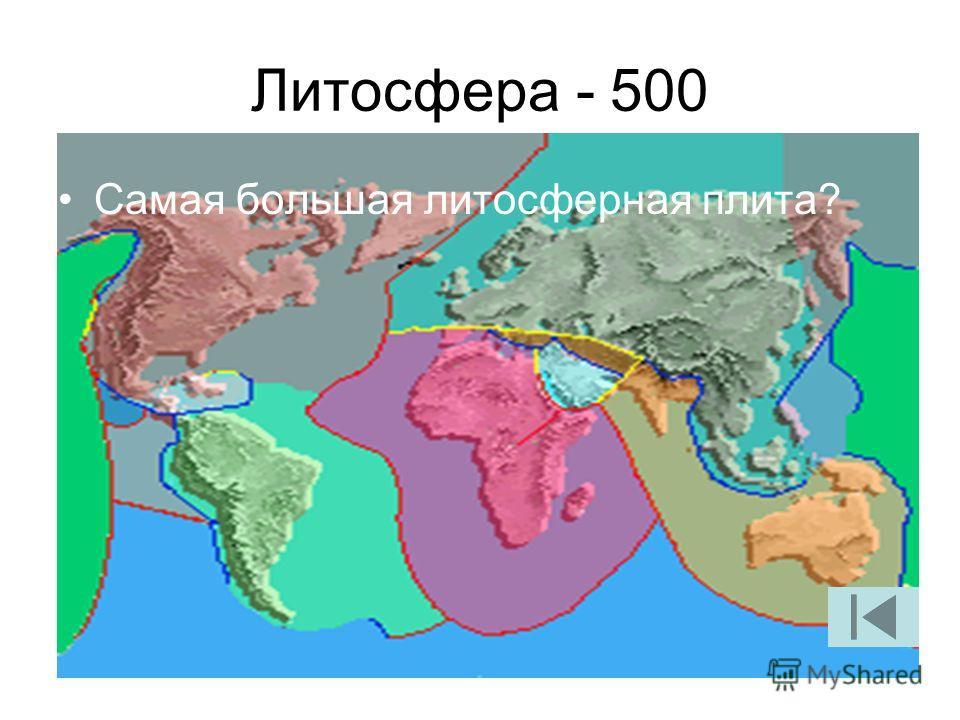 Литосфера - 500 Самая большая литосферная плита?