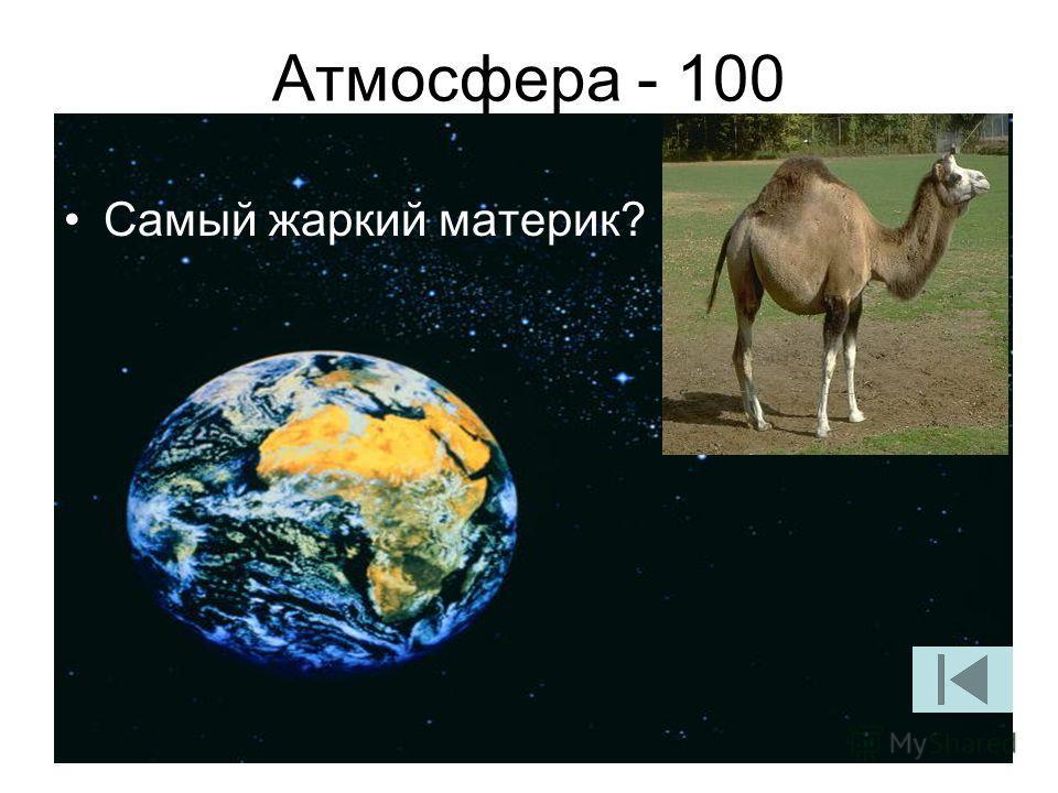 Атмосфера - 100 Самый жаркий материк?
