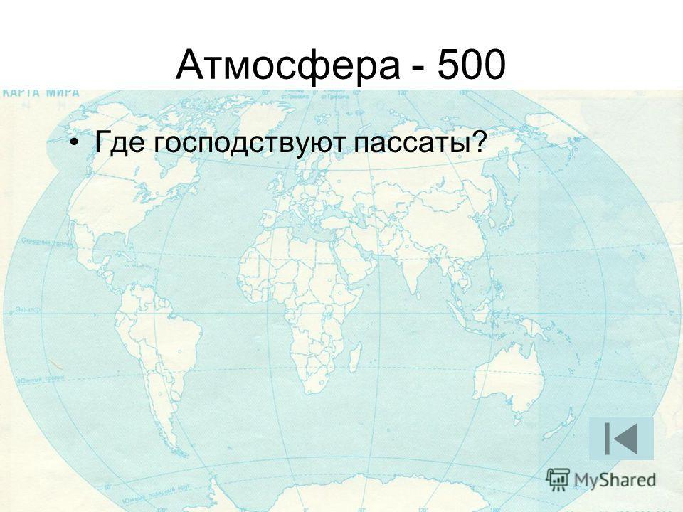 Атмосфера - 500 Где господствуют пассаты?