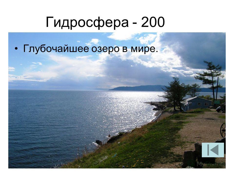 Гидросфера - 200 Глубочайшее озеро в мире.
