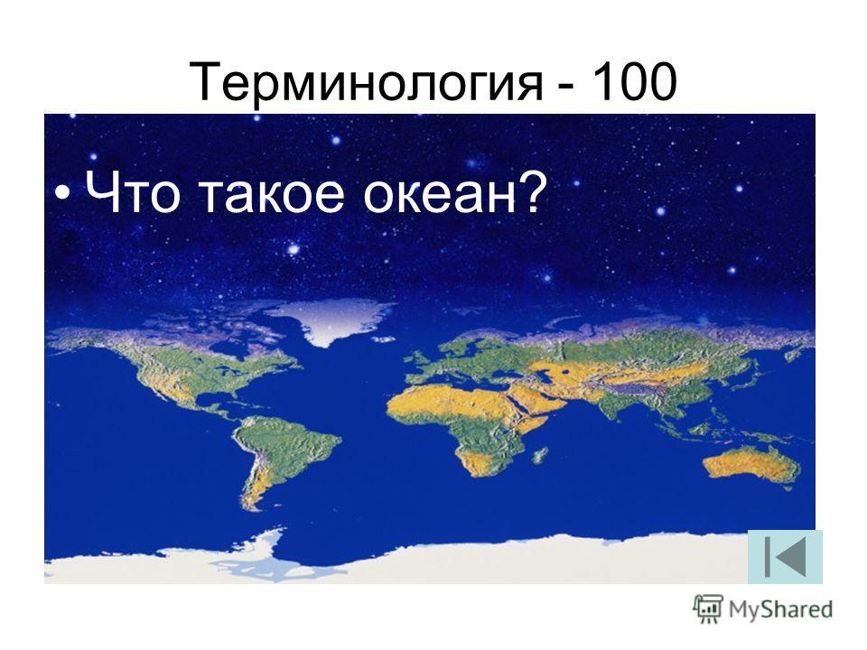 Терминология - 100 Что такое океан?