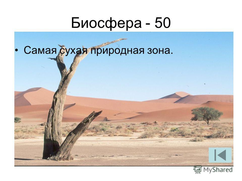 Биосфера - 50 Самая сухая природная зона.