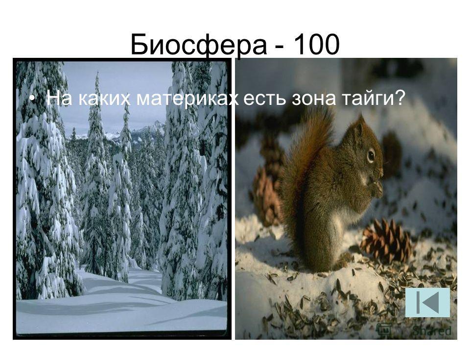 Биосфера - 100 На каких материках есть зона тайги?