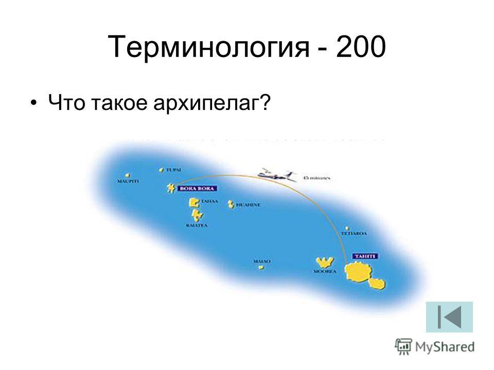 Терминология - 200 Что такое архипелаг?