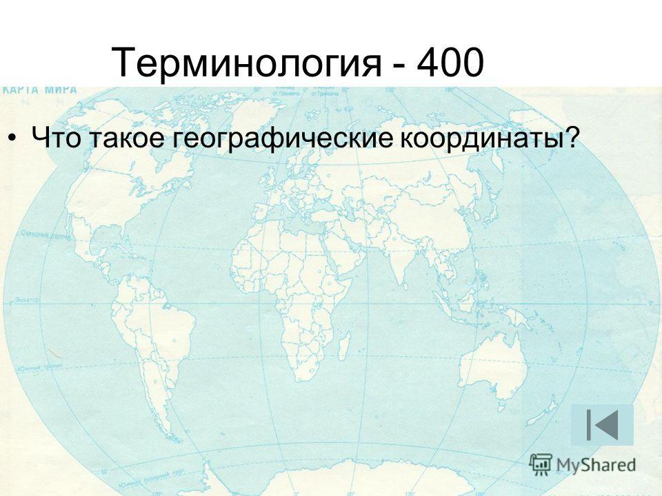 Терминология - 400 Что такое географические координаты?