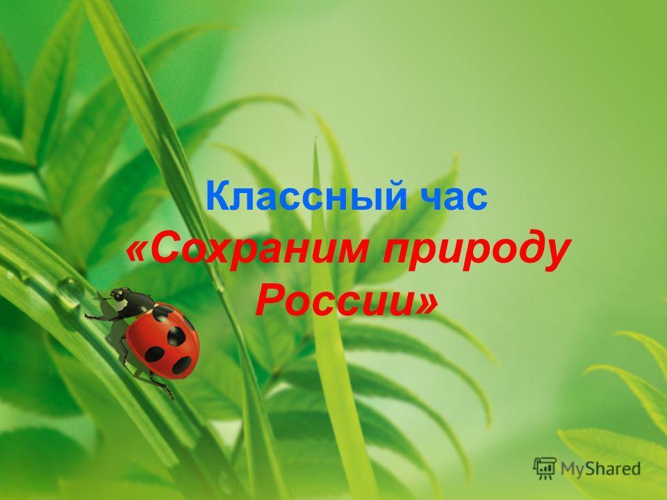 Классный час «Сохраним природу России»