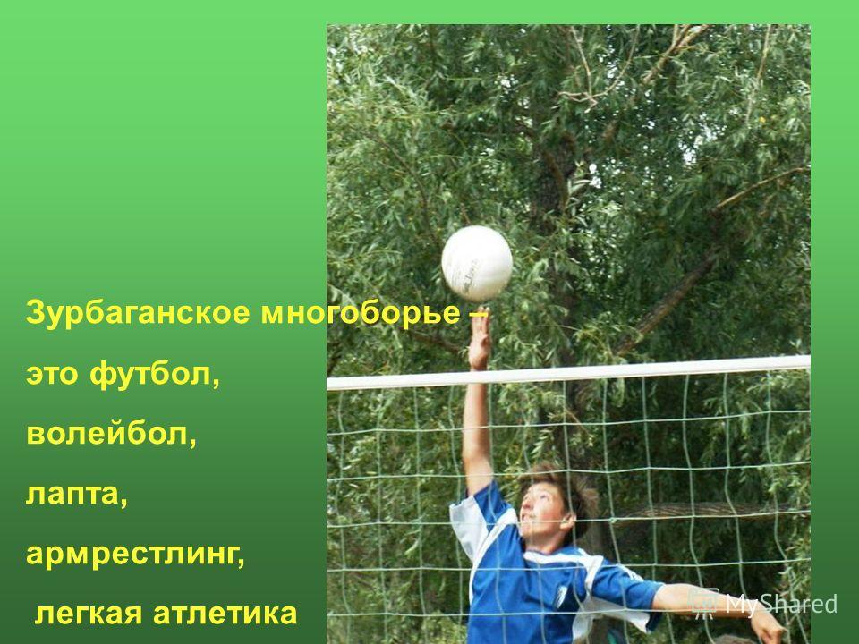 Зурбаганское многоборье – это футбол, волейбол, лапта, армрестлинг, легкая атлетика