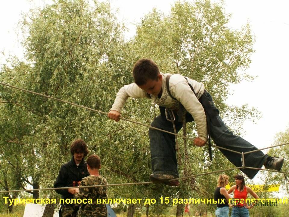 Туристская полоса включает до 15 различных препятствий
