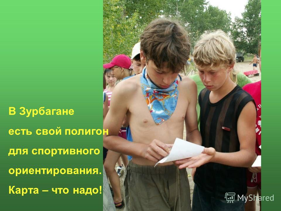 В Зурбагане есть свой полигон для спортивного ориентирования. Карта – что надо!