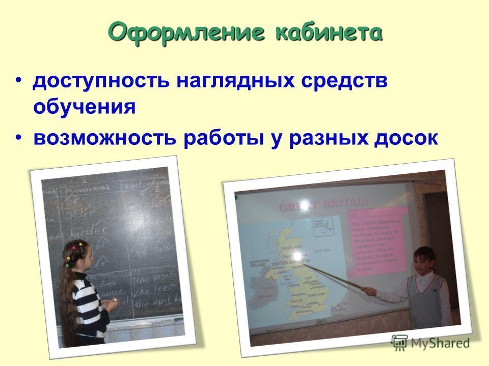 Оформление кабинета доступность наглядных средств обучения возможность работы у разных досок