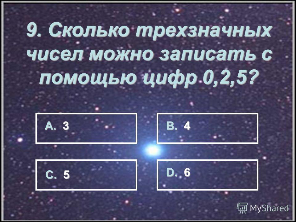 8. Чему равен 1 микрон? А. 0,001 мм В. 0,001 см С. 0,001 м D. 0,001 км