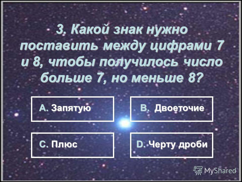 2. Биссектриса угла – это… А. Отрезок В. Прямая С. Хорда D. Луч