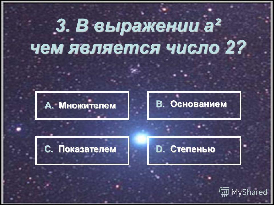 2. Какое из чисел не является простым? А. 5 А. 5 В. 29 С. 13 D. 1
