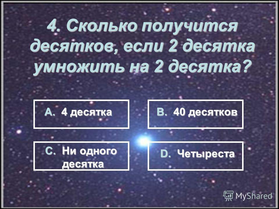 3. В выражении а² чем является число 2? А. Множителем В. Основанием С. Показателем D. Степенью