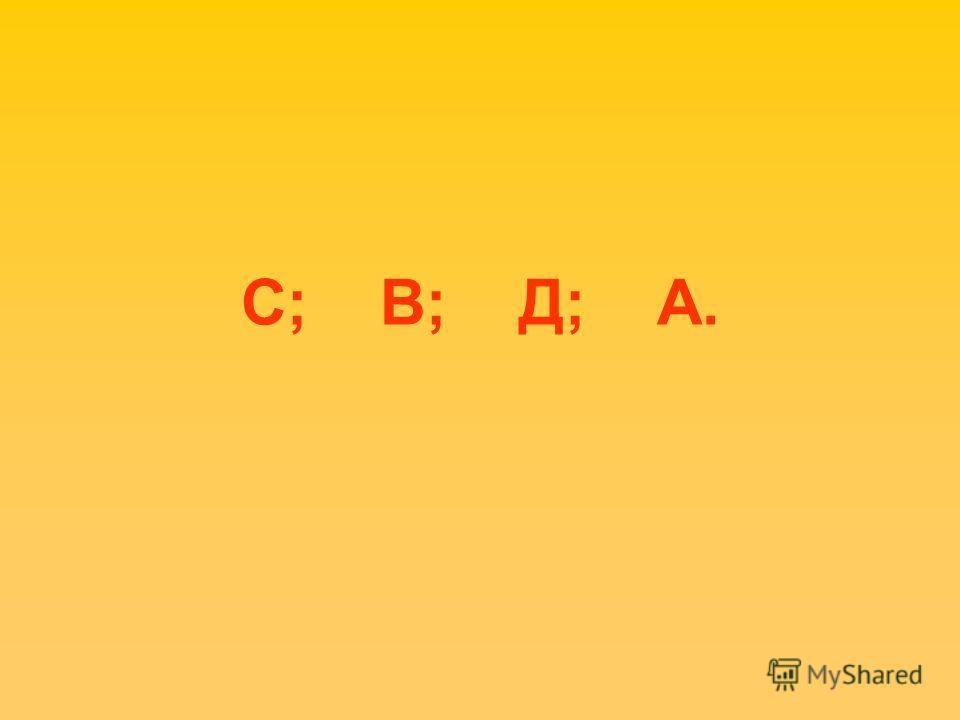 С; В; Д; А.