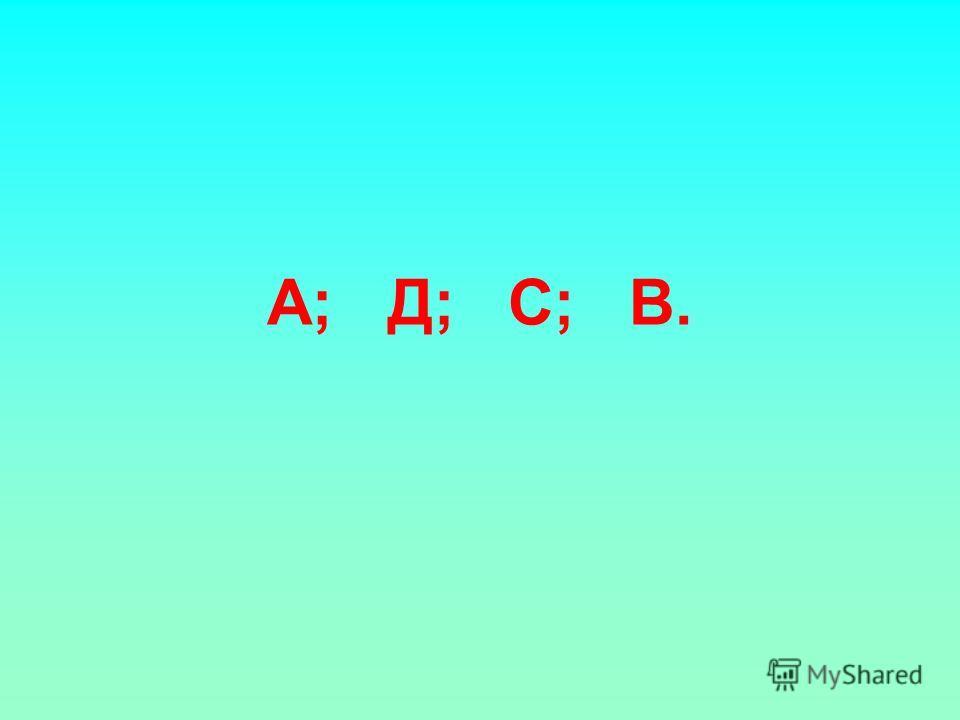 А; Д; С; В.