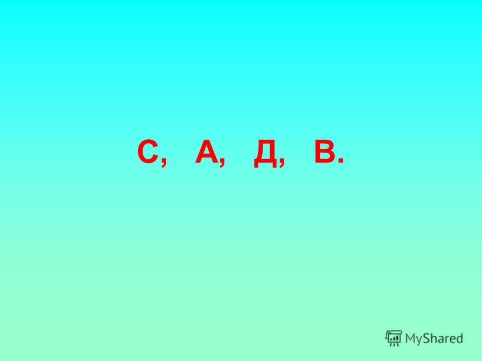С, А, Д, В.