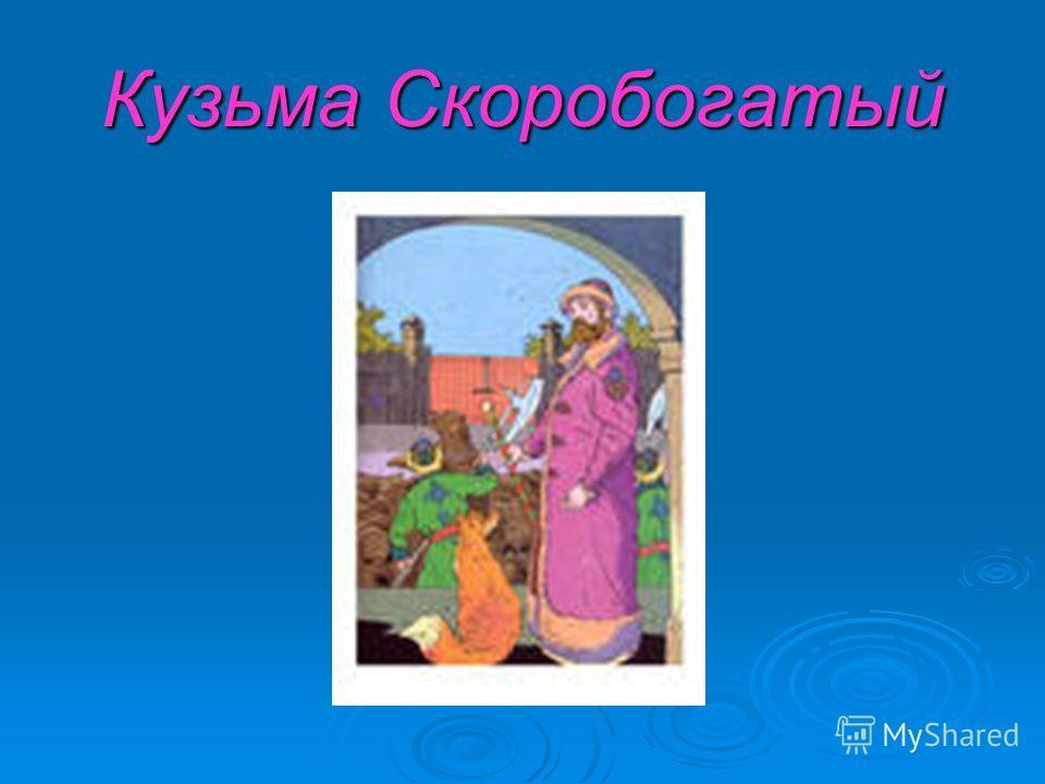 Кузьма Скоробогатый