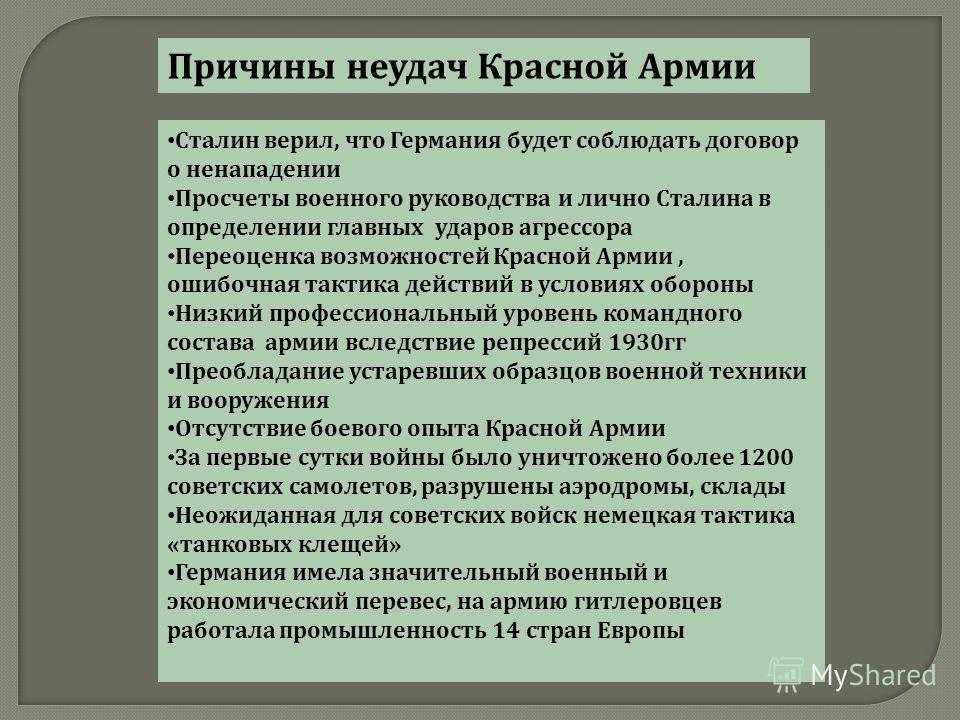 Причины неудач Красной Армии Сталин верил, что Германия будет соблюдать договор о ненападении Просчеты военного руководства и лично Сталина в определении главных ударов агрессора Переоценка возможностей Красной Армии, ошибочная тактика действий в усл