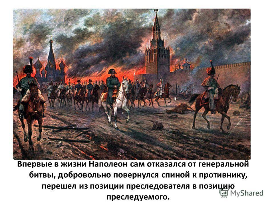 Впервые в жизни Наполеон сам отказался от генеральной битвы, добровольно повернулся спиной к противнику, перешел из позиции преследователя в позицию преследуемого.