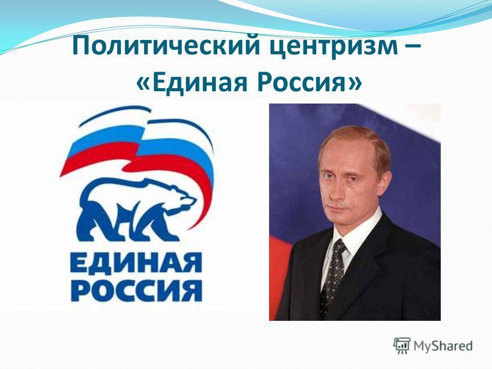 Политический центризм – «Единая Россия»