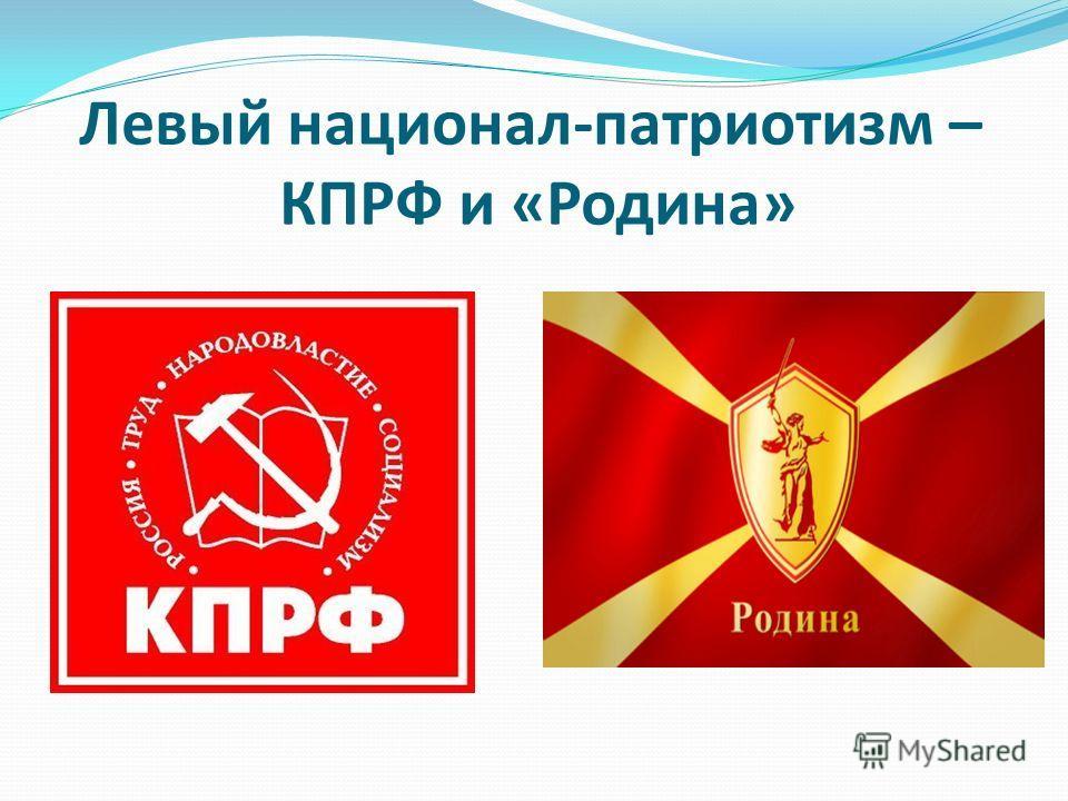 Левый национал-патриотизм – КПРФ и «Родина»