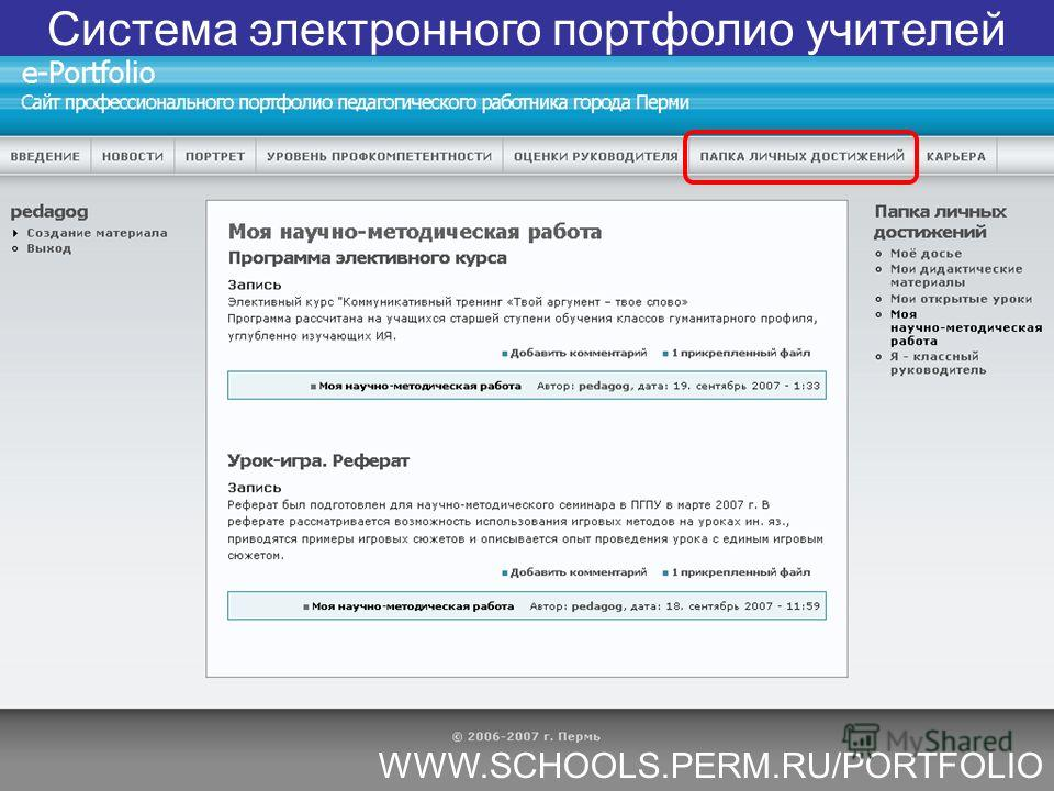 WWW.SCHOOLS.PERM.RU/PORTFOLIO Система электронного портфолио учителей