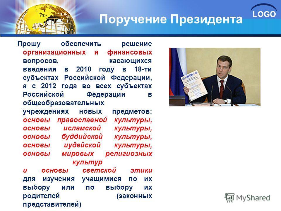 LOGO Поручение Президента Прошу обеспечить решение организационных и финансовых вопросов, касающихся введения в 2010 году в 18-ти субъектах Российской Федерации, а с 2012 года во всех субъектах Российской Федерации в общеобразовательных учреждениях н