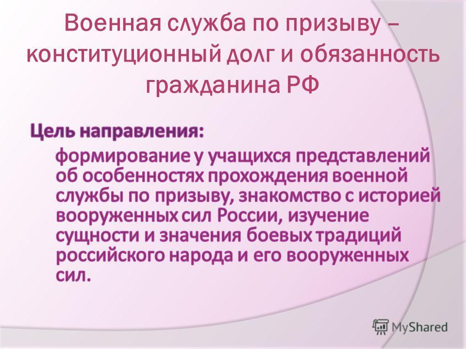 Военная служба по призыву – конституционный долг и обязанность гражданина РФ