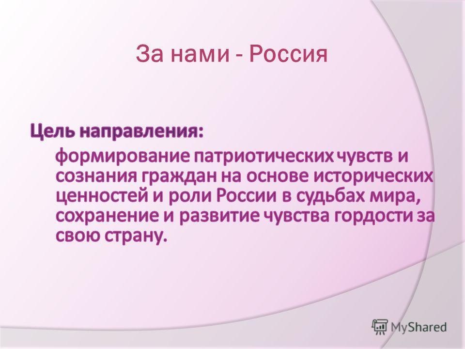 За нами - Россия