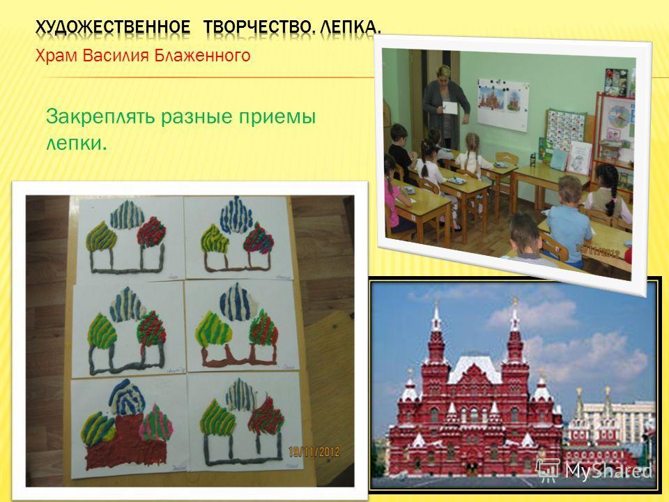 Храм Василия Блаженного Закреплять разные приемы лепки.