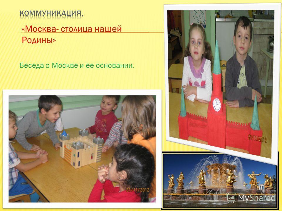 «Москва- столица нашей Родины» Беседа о Москве и ее основании.