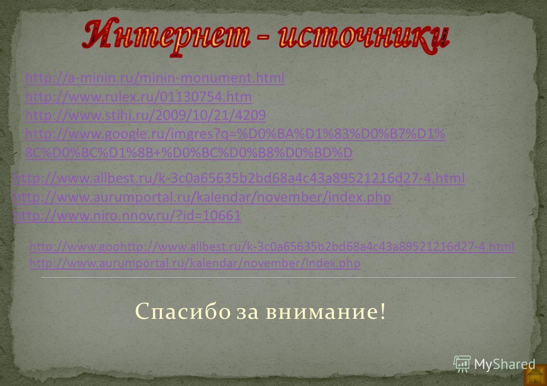 http://a-minin.ru/minin-monument.html http://www.rulex.ru/01130754.htm http://www.stihi.ru/2009/10/21/4209 http://www.google.ru/imgres?q=%D0%BA%D1%83%D0%B7%D1% 8C%D0%BC%D1%8B+%D0%BC%D0%B8%D0%BD%D http://www.allbest.ru/k-3c0a65635b2bd68a4c43a89521216d