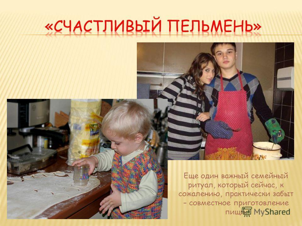Еще один важный семейный ритуал, который сейчас, к сожалению, практически забыт – совместное приготовление пищи.