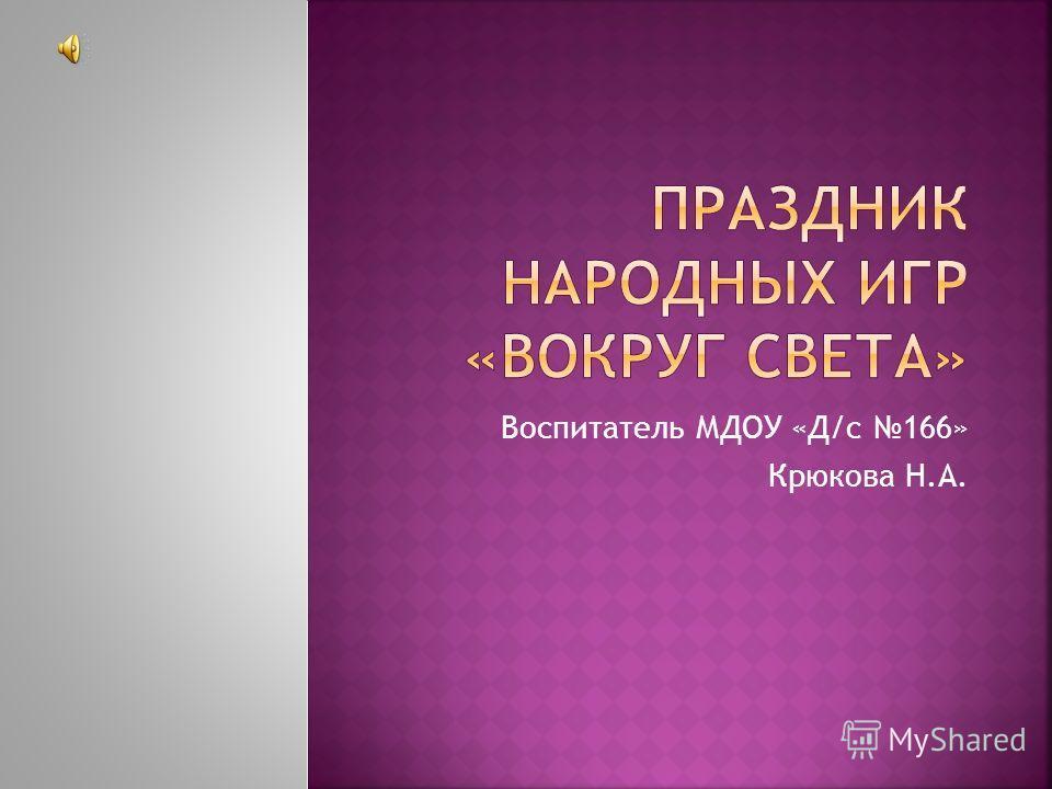 Воспитатель МДОУ «Д/с 166» Крюкова Н.А.