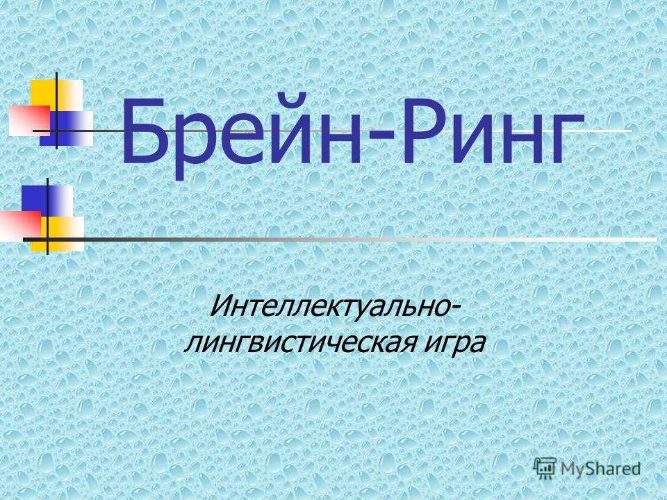 Брейн-Ринг Интеллектуально- лингвистическая игра