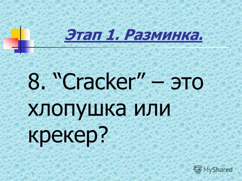 Этап 1. Разминка. 8. Cracker – это хлопушка или крекер?