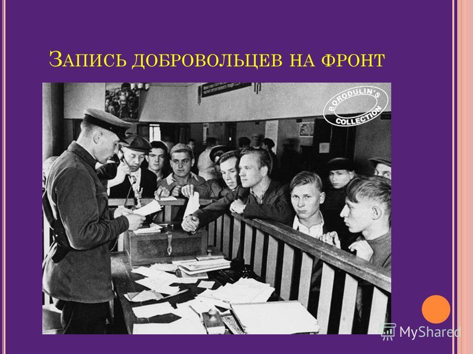 З АПИСЬ ДОБРОВОЛЬЦЕВ НА ФРОНТ