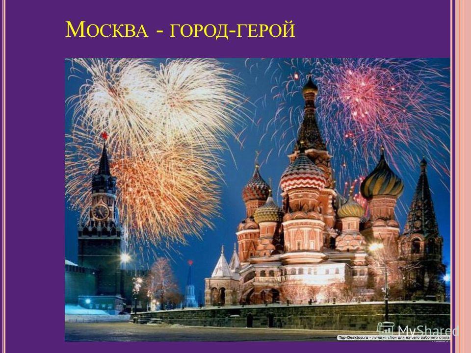 М ОСКВА - ГОРОД - ГЕРОЙ