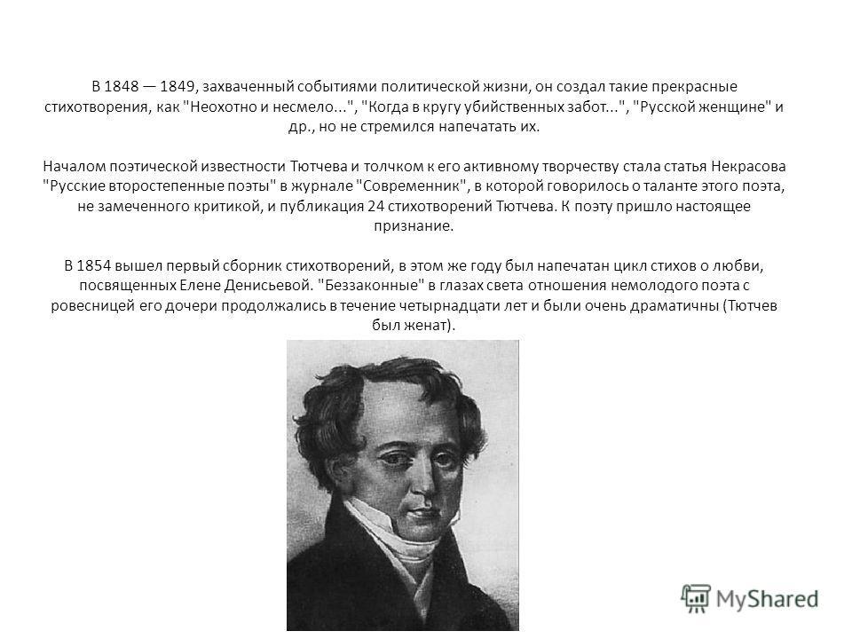 В 1848 1849, захваченный событиями политической жизни, он создал такие прекрасные стихотворения, как