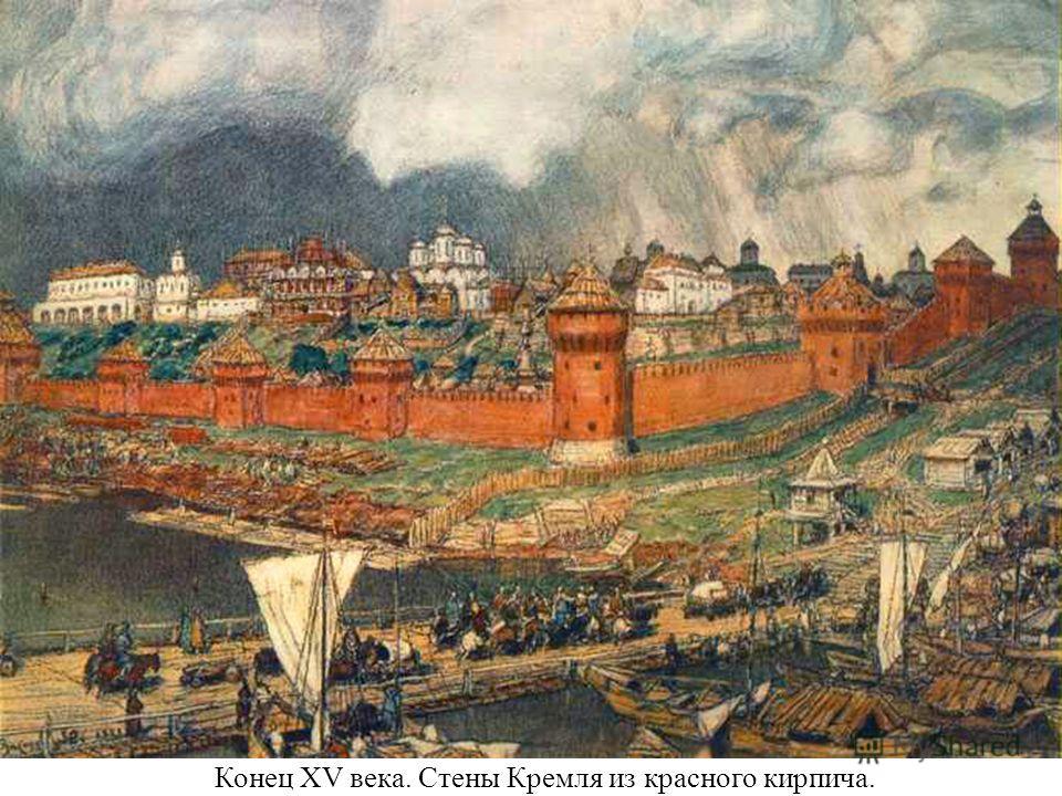 Конец XV века. Стены Кремля из красного кирпича.