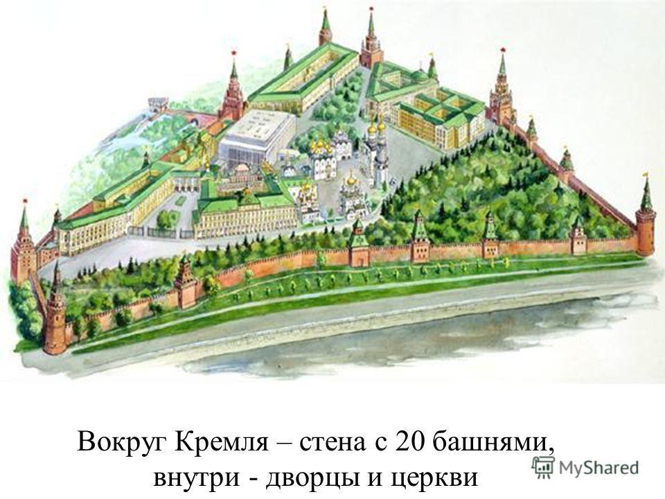Вокруг Кремля – стена с 20 башнями, внутри - дворцы и церкви