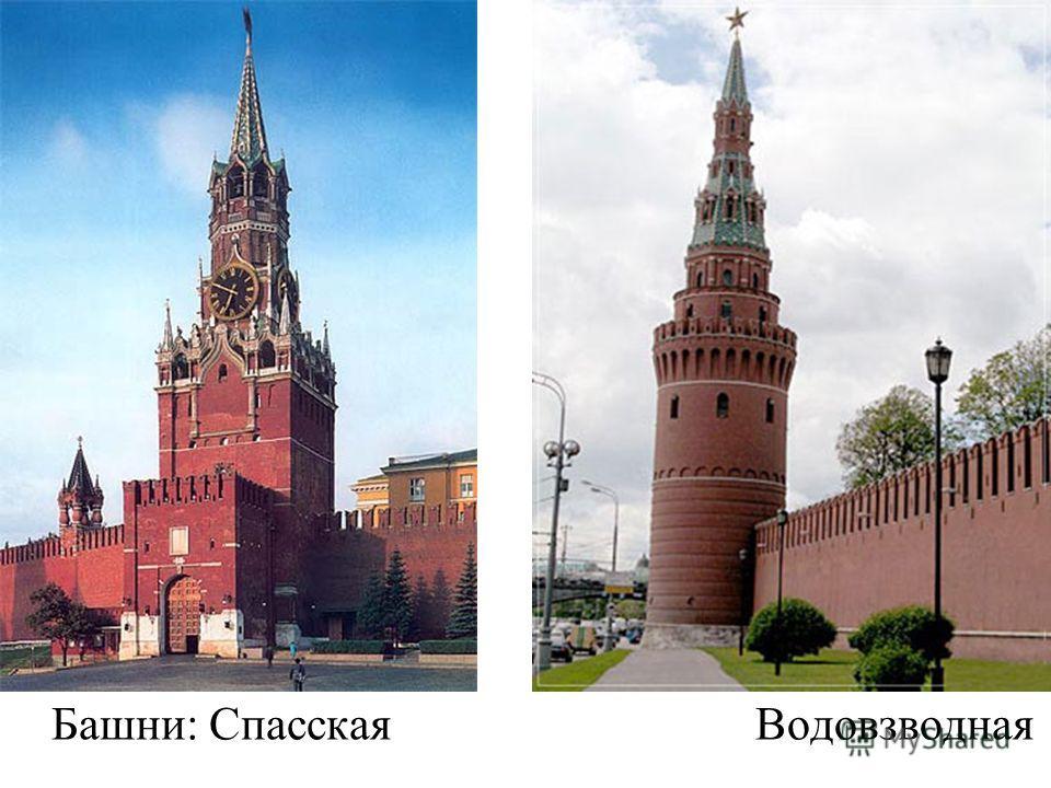 Башни: Спасская Водовзводная