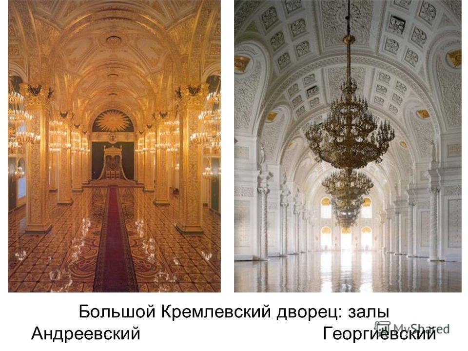 Большой Кремлевский дворец: залы Андреевский Георгиевский