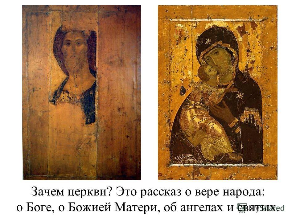Зачем церкви? Это рассказ о вере народа: о Боге, о Божией Матери, об ангелах и святых.