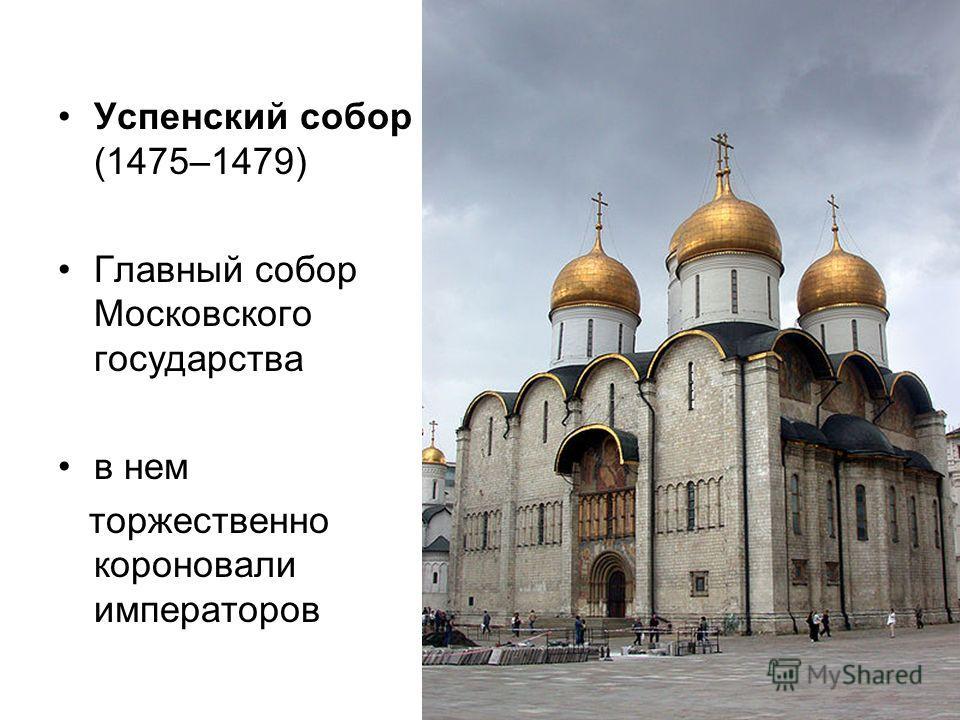 Успенский собор (1475–1479) Главный собор Московского государства в нем торжественно короновали императоров
