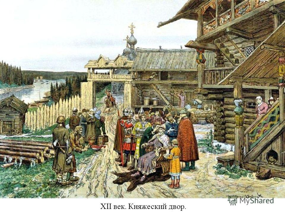 XII век. Княжеский двор.